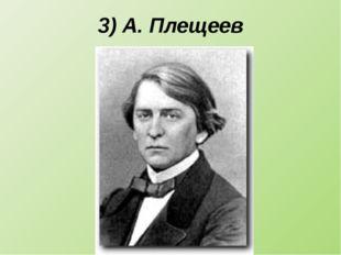 3) А. Плещеев