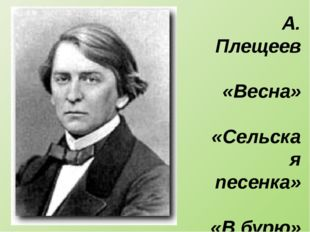 А. Плещеев «Весна» «Сельская песенка» «В бурю»