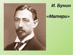 И. Бунин «Матери»