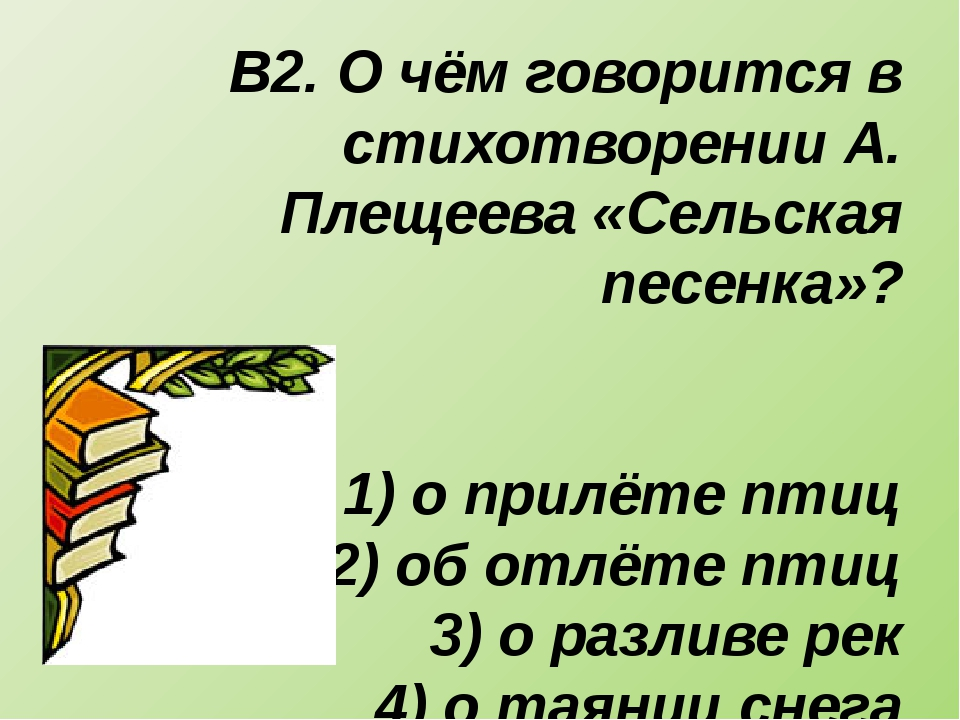 В2. О чём говорится в стихотворении А. Плещеева «Сельская песенка»? 1) о прил...