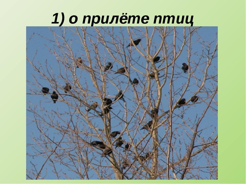 1) о прилёте птиц