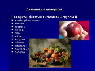 Витамины и минералы Продукты, богатые витаминами группы В: хлеб грубого помо
