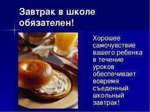 Завтрак в школе обязателен! Хорошее самочувствие вашего ребенка в течение уро