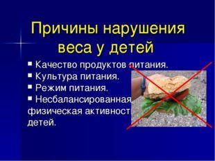 Причины нарушения веса у детей Качество продуктов питания. Культура питания.