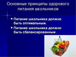 Основные принципы здорового питания школьников Питание школьника должно быть