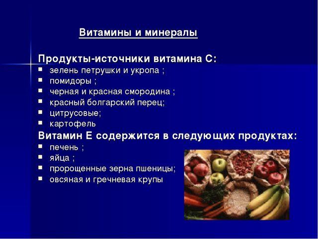 Витамины и минералы Продукты-источники витамина С: зелень петрушки и укропа...