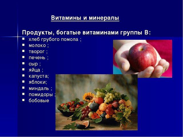 Витамины и минералы Продукты, богатые витаминами группы В: хлеб грубого помо...