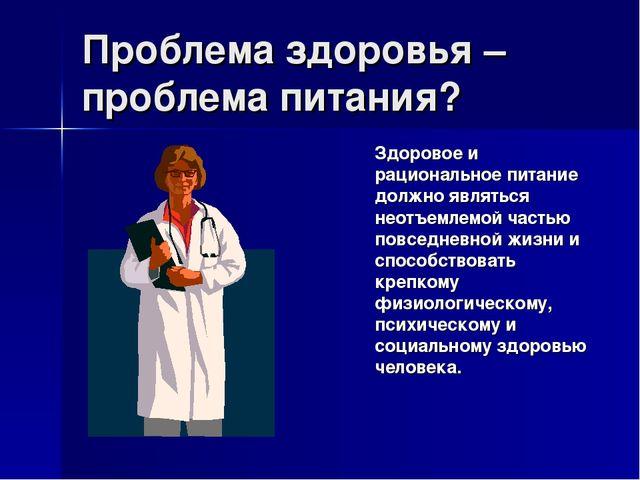 Проблема здоровья – проблема питания? Здоровое и рациональное питание должно...
