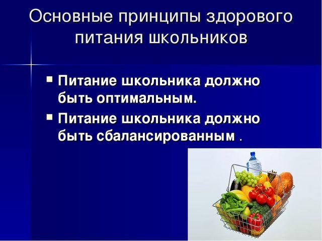 Основные принципы здорового питания школьников Питание школьника должно быть...