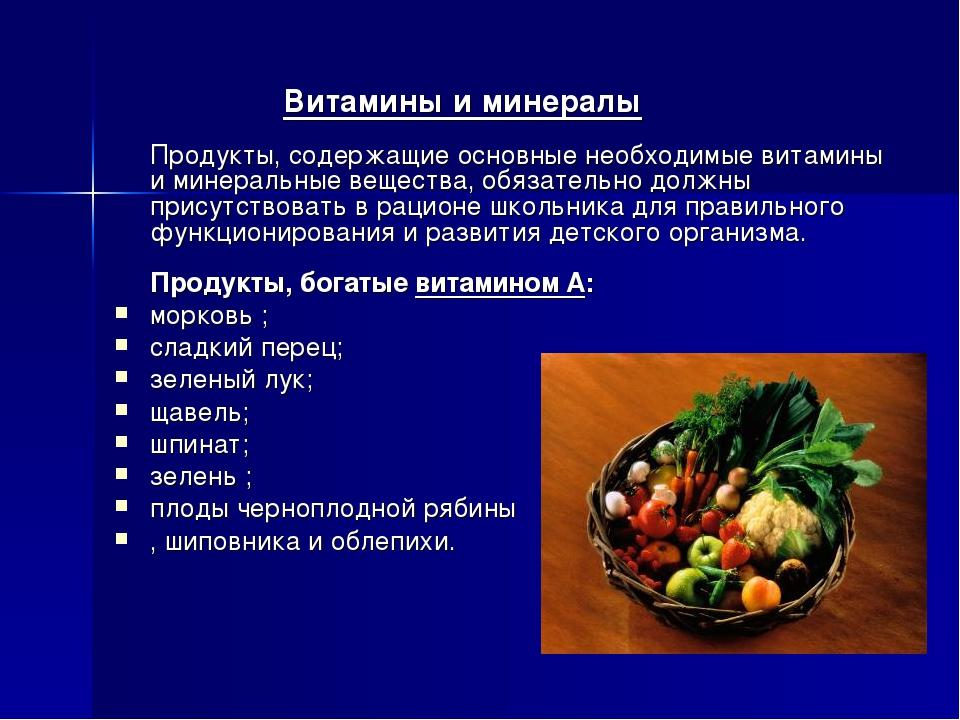 Витамины и минералы Продукты, содержащие основные необходимые витамины и мин...