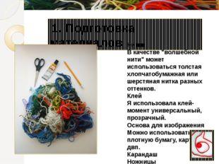 """1. Подготовка материалов Нитки В качестве """"волшебной нити"""" может использоват"""