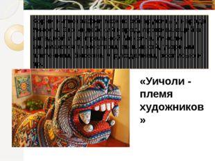 Корни ниткографии можно обнаружить у народа Уичоли. Это индейский народ, прож