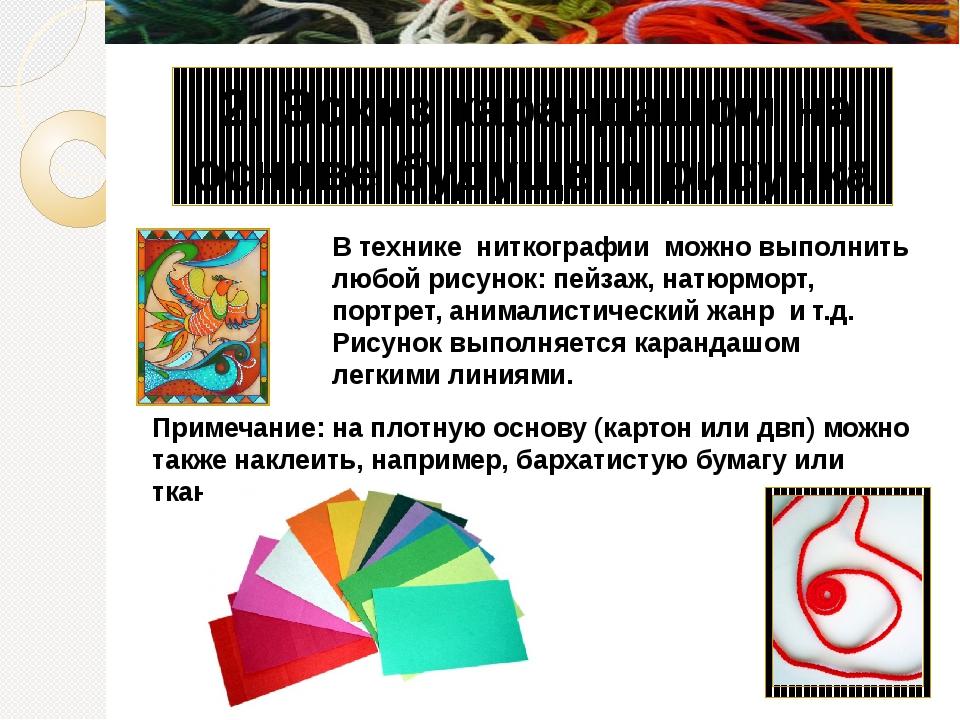 2. Эскиз карандашом на основе будущего рисунка В технике ниткографии можно в...