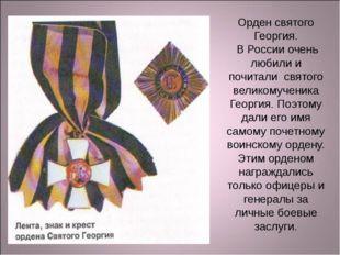 Орден святого Георгия. В России очень любили и почитали святого великомученик