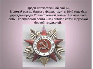 Орден Отечественной войны. В самый разгар битвы с фашистами в 1942 году был у