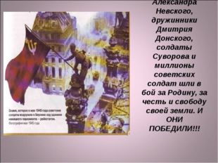 Воины Александра Невского, дружинники Дмитрия Донского, солдаты Суворова и м