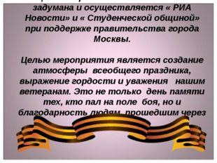 Акция « Георгиевская ленточка» была задумана и осуществляется « РИА Новости»