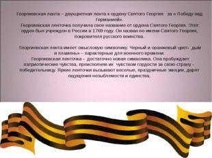 Георгиевская лента – двухцветная лента к ордену Святого Георгия за « Победу н