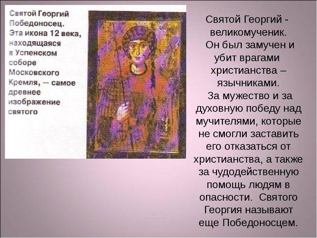 Святой Георгий - великомученик. Он был замучен и убит врагами христианства –...