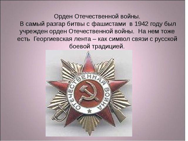Орден Отечественной войны. В самый разгар битвы с фашистами в 1942 году был у...