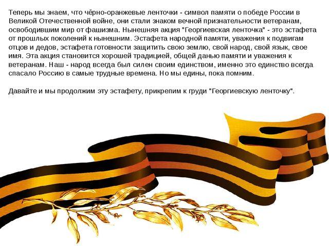 Теперь мы знаем, что чёрно-оранжевые ленточки - символ памяти о победе России...