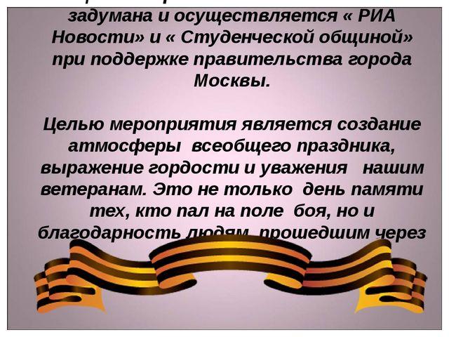 Акция « Георгиевская ленточка» была задумана и осуществляется « РИА Новости»...