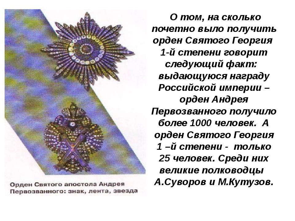 О том, на сколько почетно выло получить орден Святого Георгия 1-й степени го...