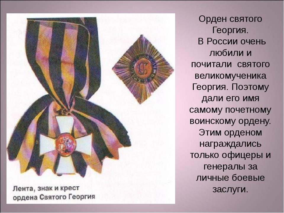 Орден святого Георгия. В России очень любили и почитали святого великомученик...