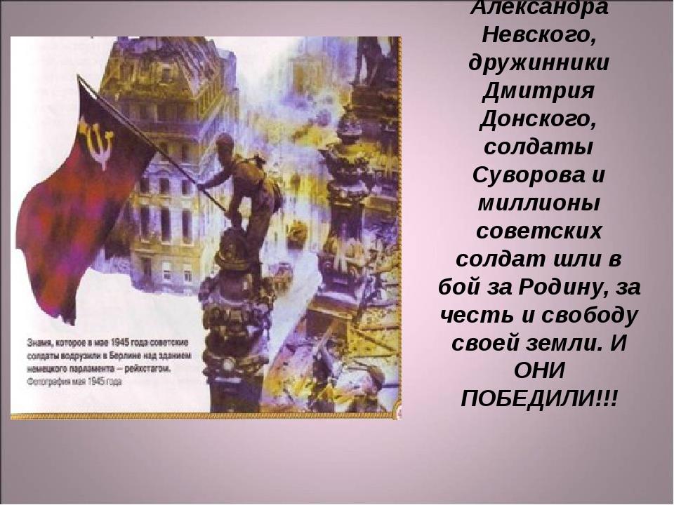 Воины Александра Невского, дружинники Дмитрия Донского, солдаты Суворова и м...