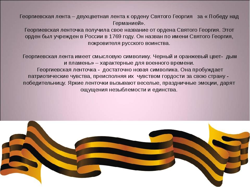 Георгиевская лента – двухцветная лента к ордену Святого Георгия за « Победу н...