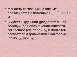 Мягкость согласных на письме обозначается с помощью Ь, Е, Ё, Ю, Я, И. Ь имеет