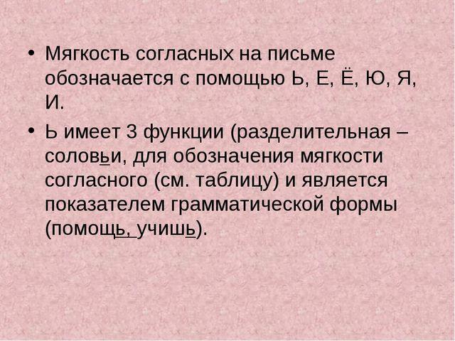 Мягкость согласных на письме обозначается с помощью Ь, Е, Ё, Ю, Я, И. Ь имеет...