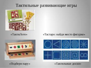 «ТактиЛото» Тактильные развивающие игры «Тастаро: найди место фигурке» «Такти