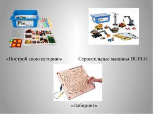 «Лабиринт» «Построй свою историю» Строительные машины DUPLO