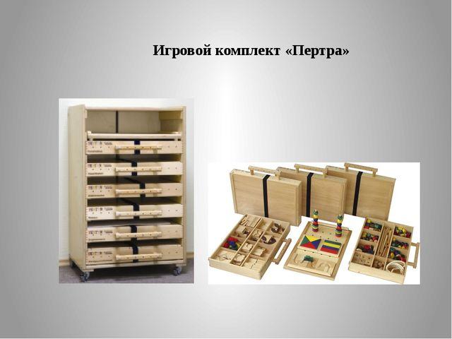 Игровой комплект «Пертра»