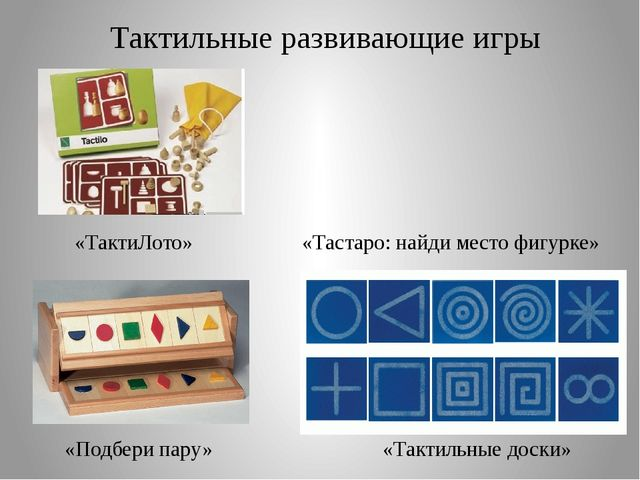 «ТактиЛото» Тактильные развивающие игры «Тастаро: найди место фигурке» «Такти...
