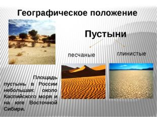 Климат Пустыня - это самая засушливая зона России. Летом температура воздуха