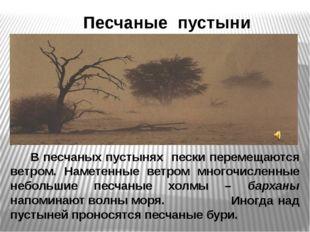 Глинистые пустыни отличаются плотным грунтом. В низменных участках появляютс