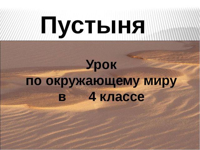 Загадка. Солнечный, жаркий Жёлтый поток - Льется здесь жгучий песок. В воздух...