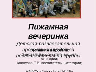 Пижамная вечеринка Детская-развлекательная программа для детей подготовительн