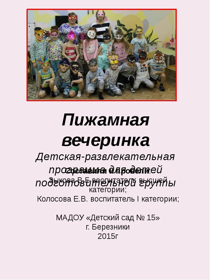 Пижамная вечеринка Детская-развлекательная программа для детей подготовительн...