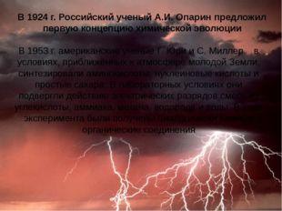 В 1924 г. Российский ученый А.И. Опарин предложил первую концепцию химической