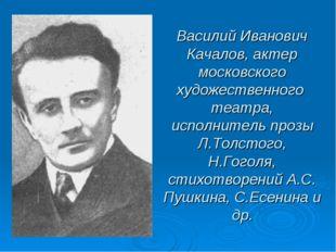 Василий Иванович Качалов, актер московского художественного театра, исполните
