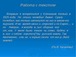 Работа с текстом Впервые я встретился с Есениным только в 1925 году. Но стихи