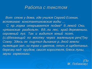 Работа с текстом Вот стою у дома, где учился Сергей Есенин, вспоминаю констан