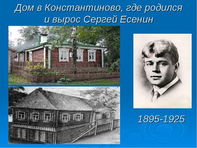 Дом в Константиново, где родился и вырос Сергей Есенин 1895-1925