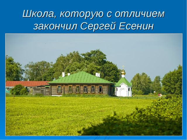 Школа, которую с отличием закончил Сергей Есенин