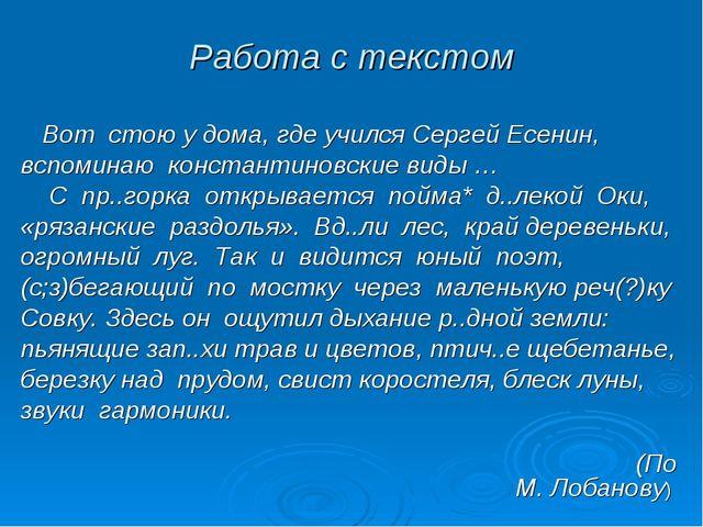 Работа с текстом Вот стою у дома, где учился Сергей Есенин, вспоминаю констан...