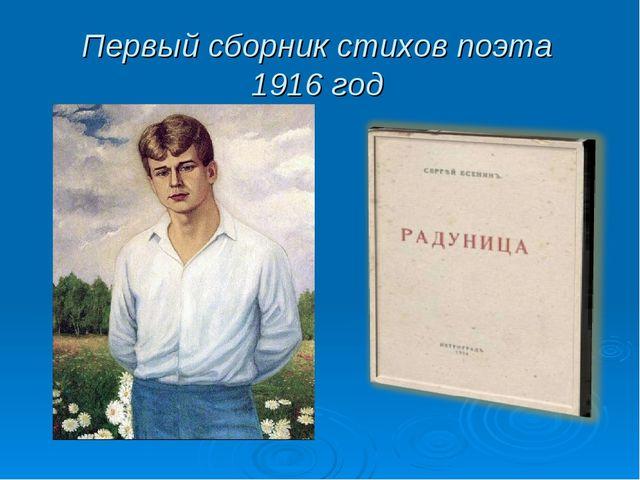 Первый сборник стихов поэта 1916 год