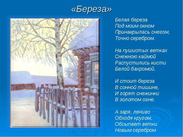 «Береза» Белая береза Под моим окном Принакрылась снегом, Точно серебром. На...